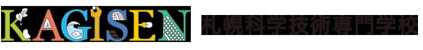 札幌科学技術専門学校
